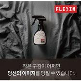 韓國 FLEXIN 除皺除臭噴霧 330ml 用噴的熨斗【PQ 美妝】