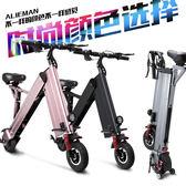超輕便兩輪折疊式電動車成人電瓶車代步迷妳小型鋰電池電動自行車igo 全館免運