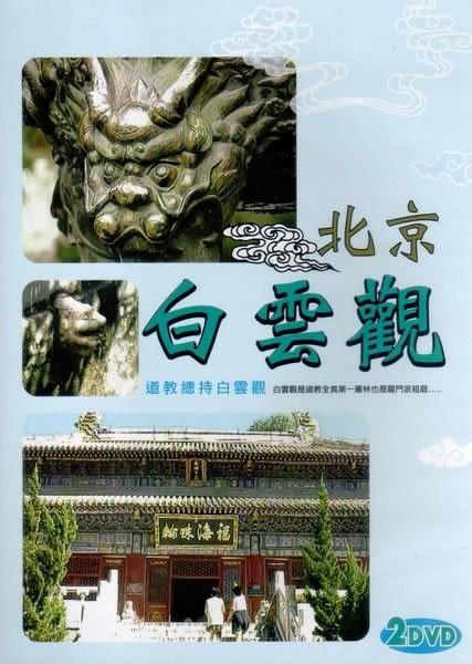 北京白雲觀 雙DVD  (購潮8)
