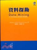 二手書博民逛書店《資料探勘 (Data Mining: A Tutorial B