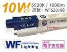 舞光 LED 10W 6500K 白光 ...