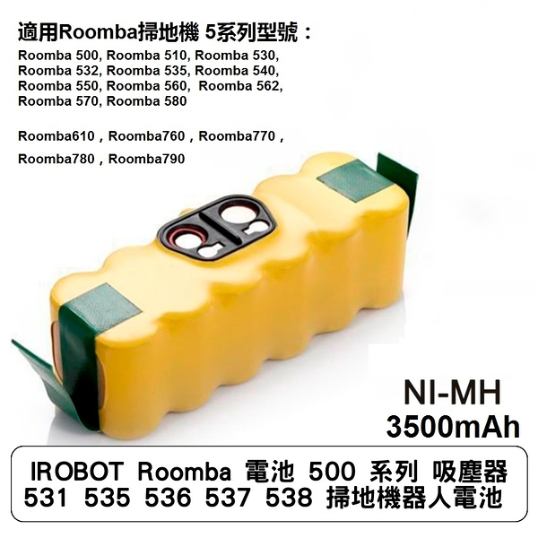 irobot 電池 500 (電池全面優惠促銷中) 系列 吸塵器 531 535 536 537 538 掃地機器人