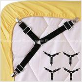 【床單固定夾】三爪款4入 棉被套防滑固定扣 毛毯床單防掉 寢具被子可調整固定器