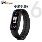 【免運】小米手環6 標準版 智能手錶 心律錶 智能手環 運動手錶 防水錶 來電顯示 小米正版公司貨