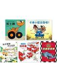 孩子最愛的交通工具繪本套書(一套五冊)