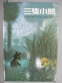 【書寶二手書T2/少年童書_PBJ】三隻小熊