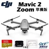 【南紡購物中心】【DJI】Mavic 2 Zoom變焦版空拍機(飛隼公司貨)+空拍課程