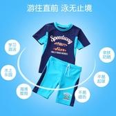 兒童泳衣 兒童泳衣男童中大童分體防曬游泳衣男孩寶寶泳衣泳褲溫泉沙灘泳裝 寶貝計畫