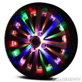 汽車太陽能爆閃燈輪轂燈車輪燈輪胎燈風火輪  潮流時