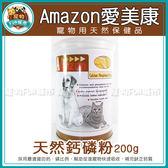 *~寵物FUN城市~*Amazon愛美康 天然鈣磷粉200g (犬貓用保健品,骨骼保健,補充鈣質)
