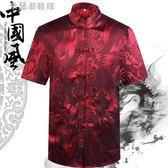 唐裝男短袖上衣中老年人中式立領中國風民族 米蘭潮鞋館