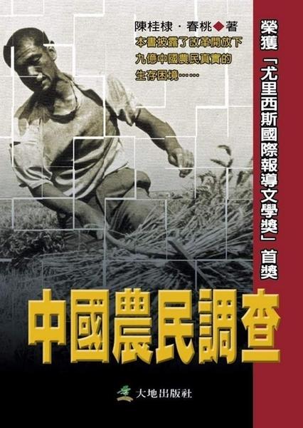 (二手書)中國農民調查