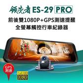領先者ES-29 PRO(送MP06機車紀錄器+32GB) 前後雙1080P+GPS測速提醒 全螢幕觸控後視鏡行車紀錄器