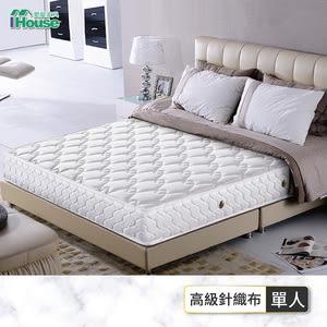 IHouse-高品質 護邊獨立筒床墊-單人3x6.2尺白色