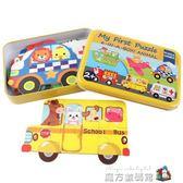 幼兒童早教益智力開發寶寶大塊拼圖積木玩具女孩男孩1-2-3-6周歲WD 魔方數碼館