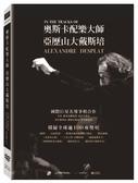 【停看聽音響唱片】【DVD】奧斯卡配樂大師:亞歷山大戴斯培