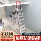 梯子 梯子家用不銹鋼折疊人字梯加厚室內移動樓梯多功能伸縮爬梯小扶梯