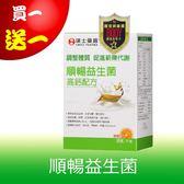 ⚡開工順暢購⚡瑞士藥廠-順暢益生菌(30包/盒)~幫助消化 排便順暢!買一送一◆