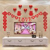 婚房布置背景牆客廳喜字拉花拉喜套餐婚禮結婚慶婚禮掛件裝飾用品   晴光小語