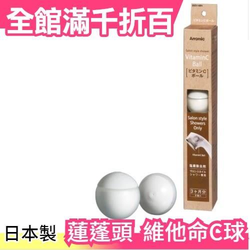 【小福部屋】【維他命C球】日本製 Arromic 蓮蓬頭專用 除氯減鈣 一盒六入 沙龍級SPA【新品上架】