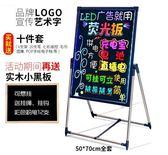 LED電子熒光板 手寫發光板廣告牌閃光黑板5070小黑板宣傳可擦畫板MJBL 麻吉部落