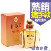 Dior Dune 沙丘女性淡香 50ml