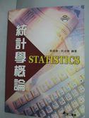 【書寶二手書T5/大學商學_XDP】統計學概論3/e_郭信霖_無光碟