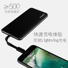 行動電源移動電源手機充電寶蘋果專用mfi認證6000毫安輕薄自帶線移動電源