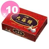 ◆最新期限2023年1月◆【台糖 大蒜精 膠囊60粒*10盒】 。健美安心go。