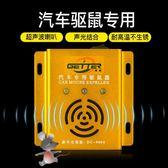 驅鼠器車用超聲波電子貓防鼠器       SQ9079『寶貝兒童裝』TW