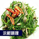 『輕鬆煮』炒野蓮(300±5g/盒)(配菜小家庭量不浪費、廚房快炒即可上桌)