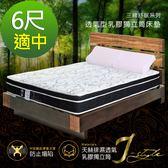 【J-style】三線舒眠系列-透氣型乳膠獨立筒床墊 雙人加大6x6.2尺