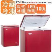 KOLIN歌林100L臥式冷藏/冷凍二用冰櫃KR-110F02