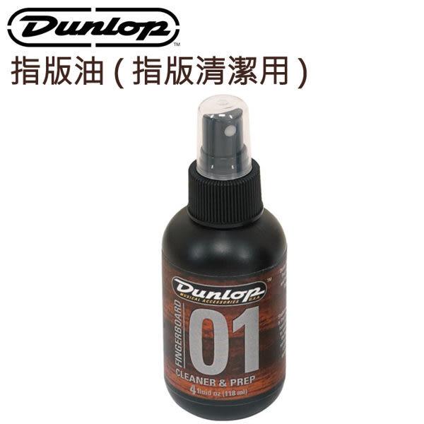 【非凡樂器】DUNLOP 01 指板油 / 保養指板防止木材過於乾燥