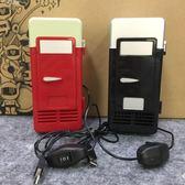 USB快速制冷冰箱/冷暖兩用迷你冰箱/微型小型冰箱/小家電廠商 中秋節好康下殺