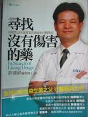 【書寶二手書T1/保健_IBK】尋找沒有傷害的藥_許清祥