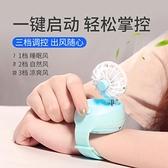 手錶小風扇迷你便攜式靜音usb手腕電風扇小型學生隨身手持電扇手環 夢幻小鎮