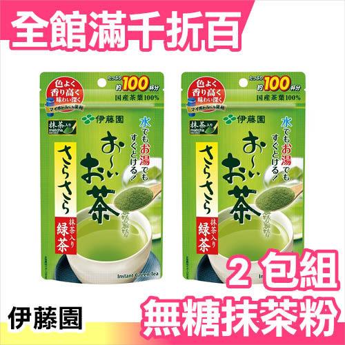 【小福部屋】日本製 伊藤園 抹茶粉(2包組) 無糖 80g 飲品 綠茶【新品上架】