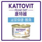 【力奇】KATTOVIT 康特維 德國貓咪處方罐-泌尿保健-鮪魚85g -80元 (B712A03)