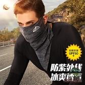 男女防曬面罩全臉頭巾面巾冰絲圍脖脖套夏騎行裝備 歐亞時尚