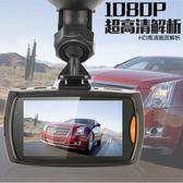 行車記錄器單鏡頭高清夜視24小時監控360度全景電子狗測速一體機