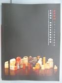 【書寶二手書T8/收藏_PCB】西泠印社_文房清玩近現代名家篆刻專場_2018/12/16