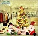 現貨 聖誕樹套餐1.8米加密裝飾聖誕樹聖誕節裝飾品  伊衫風尚