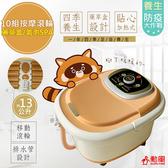 勳風最新款全罩式小浣熊健康泡腳機(HF-G568H)10滾輪+排水管再送薑絨包1入