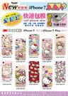 """三麗鷗正版授權~Hello kitty經典系列~i phone7 plus(5.5"""")Diy 全包式快速包膜"""