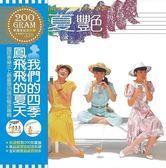 【停看聽音響唱片】【黑膠LP】鳳飛飛:仲夏 彩膠限量紀念版
