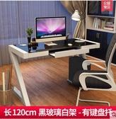 簡約現代 鋼化玻璃電腦桌台式家用辦公桌 簡易學習書桌寫字台