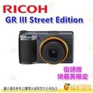 送註冊禮+128G高速記憶卡 限量綺麗黃街拍單機版 理光 RICOH GR III Street Edition 街頭版 公司貨 GRIII GR3