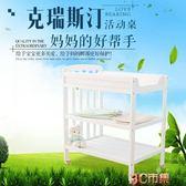 克瑞斯汀嬰兒床換尿布台實木嬰兒護理台滾輪便攜多功能寶寶洗澡架 igo免運