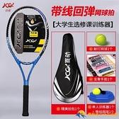 網球拍單人初學者套裝雙人男女學生選修課帶線回彈自打訓練器【勇敢者】